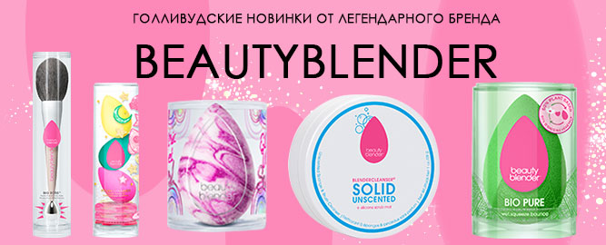 Beauty Blender (США)