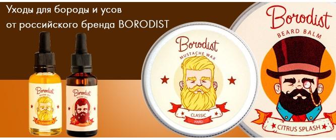 Borodist (Россия)