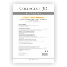 Collagene 3D BioComfort EXPRESS LIFTING - ПРОФ Коллагеновый аппликатор для лица и тела для уставшей кожи 10пар