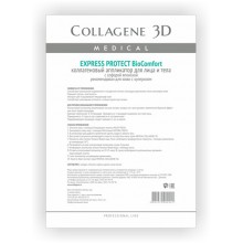 Collagene 3D BioComfort EXPRESS PROTECT - Коллагеновый аппликатор для лица и тела для кожи с куперозом 10пар