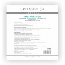 Collagene 3D Bioplastine Eye N-activ EXPRESS PROTECT - ПРОФ Коллагеновые биопластины для области вокруг глаз N-актив для кожи с куперозом 10пар