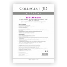 Collagene 3D Bioplastine N-activ BOTO LINE - ПРОФ Биопластины для лица и тела N-актив с Syn®-ake комплексом 10пар