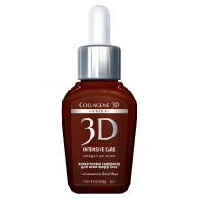 Collagene 3D EYE Serum INTENSIVE CARE - ПРОФ Сыворотка для глаз глобальный уход 30мл