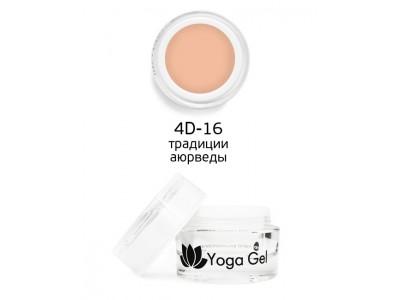 nano professional 4D Yoga Gel - Гель-дизайн 4D-16 традиции аюрведы 6мл