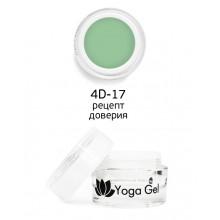 nano professional 4D Yoga Gel - Гель-дизайн 4D-17 рецепт доверия 6мл