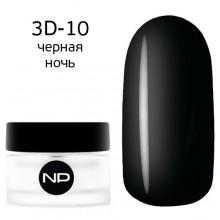 nano professional Gel - Гель цветной 3D-10 черная ночь 5мл