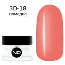 nano professional Gel - Гель цветной 3D-18 помадка 5мл